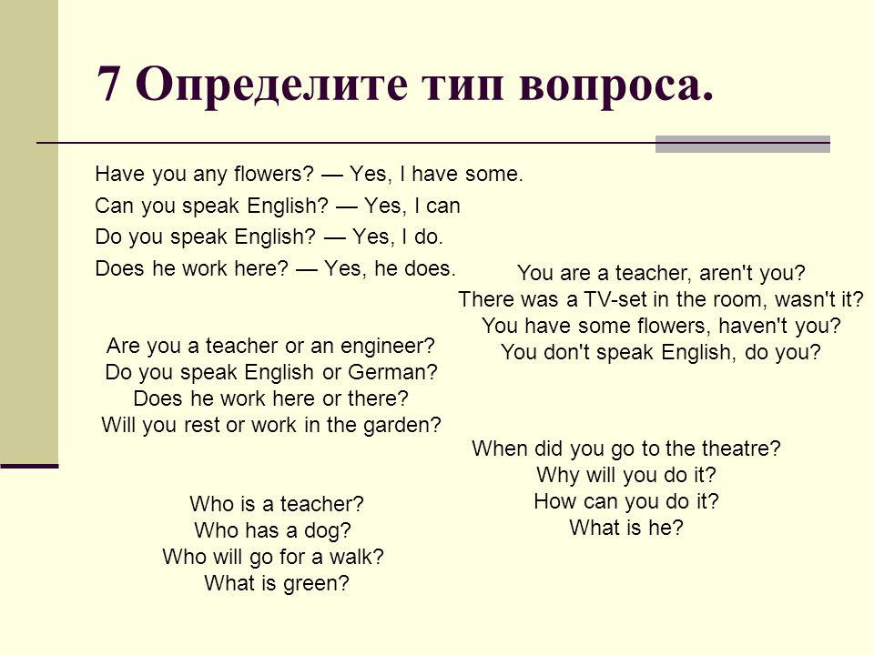7 Определите тип вопроса.