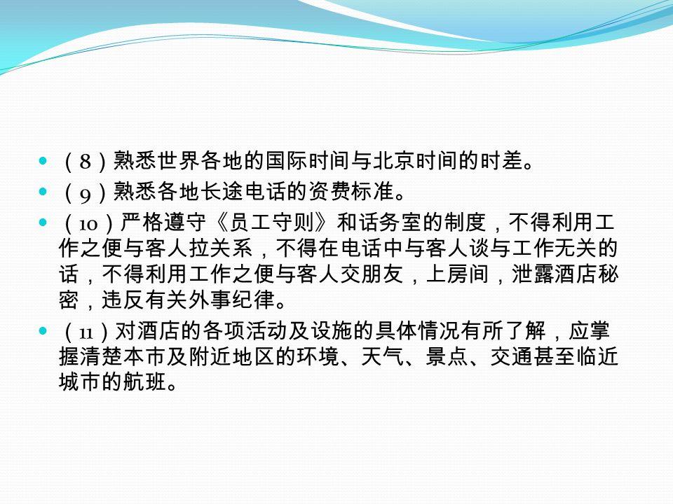 (8)熟悉世界各地的国际时间与北京时间的时差。