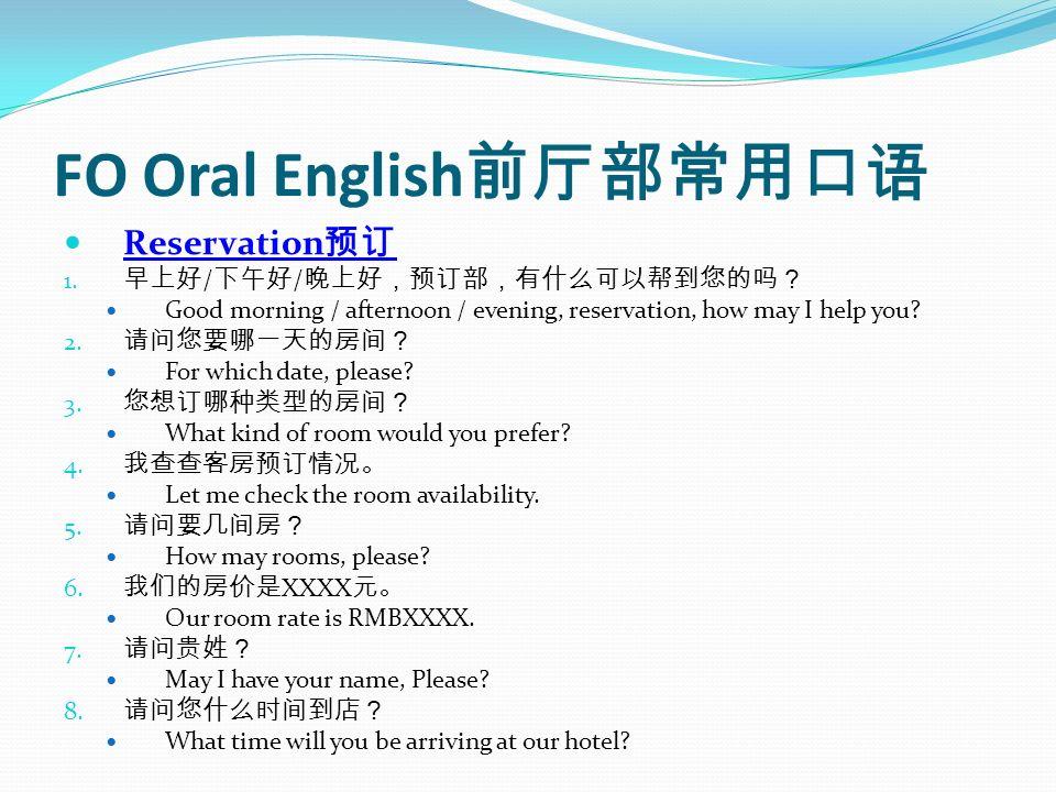 FO Oral English前厅部常用口语