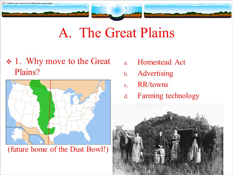 A. The Great Plains 1. Why move to the Great Plains Homestead Act