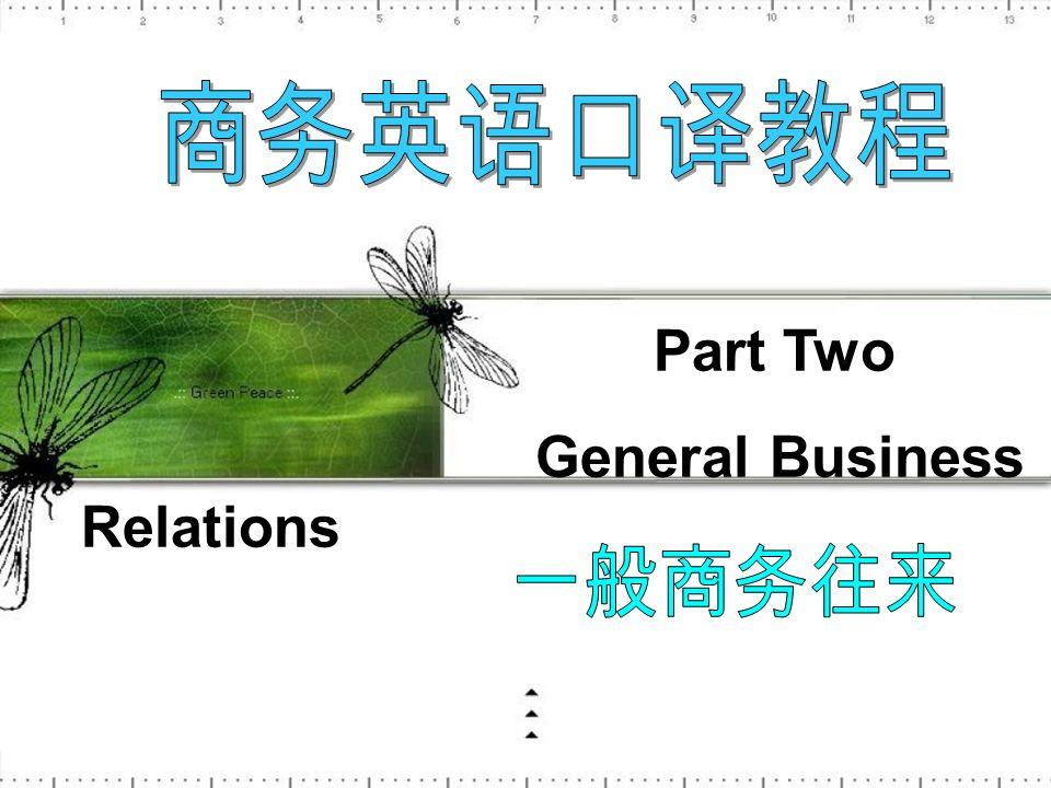 商务英语口译教程 Part Two General Business Relations 一般商务往来
