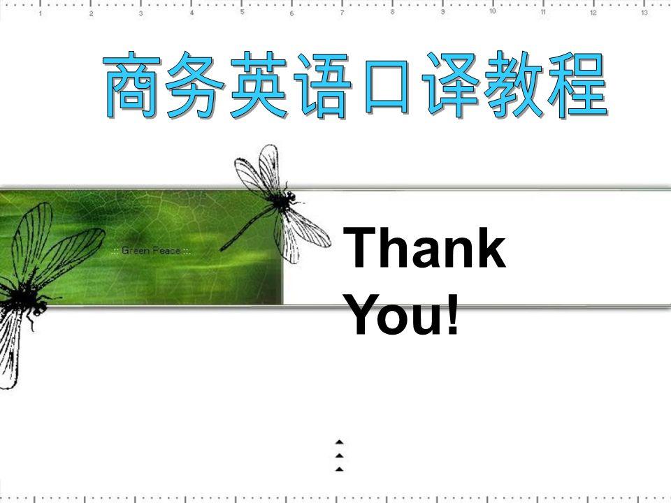 商务英语口译教程 Thank You!