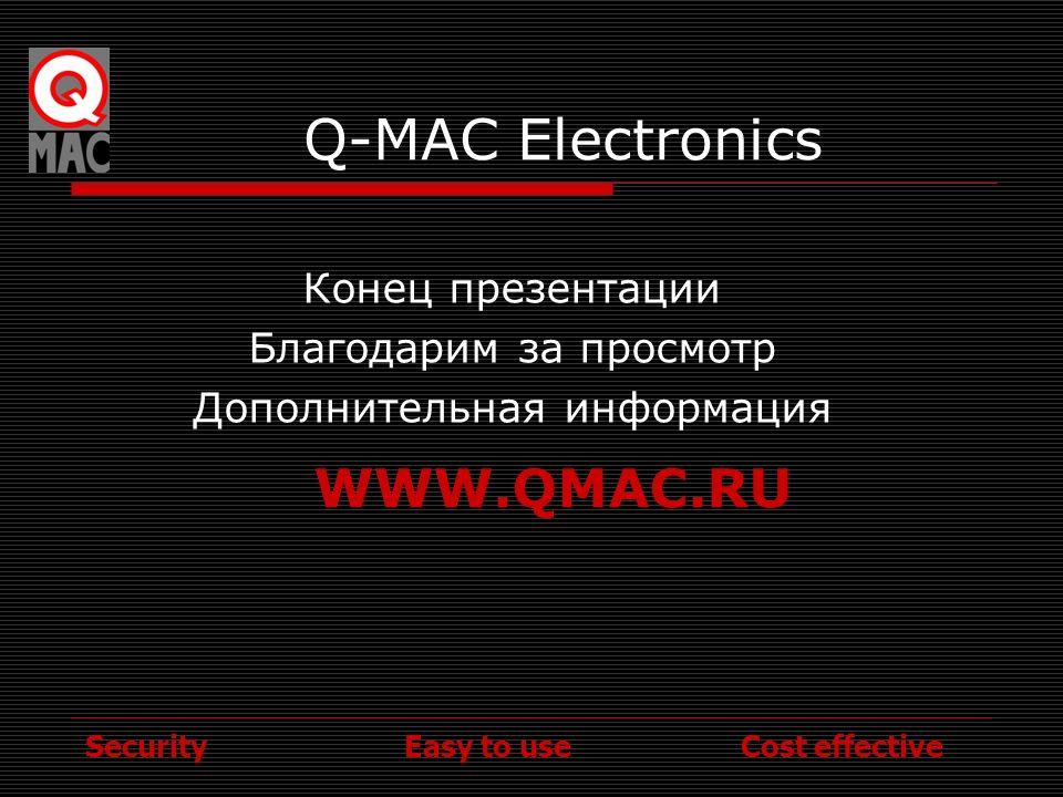 Q-MAC Electronics WWW.QMAC.RU Конец презентации Благодарим за просмотр