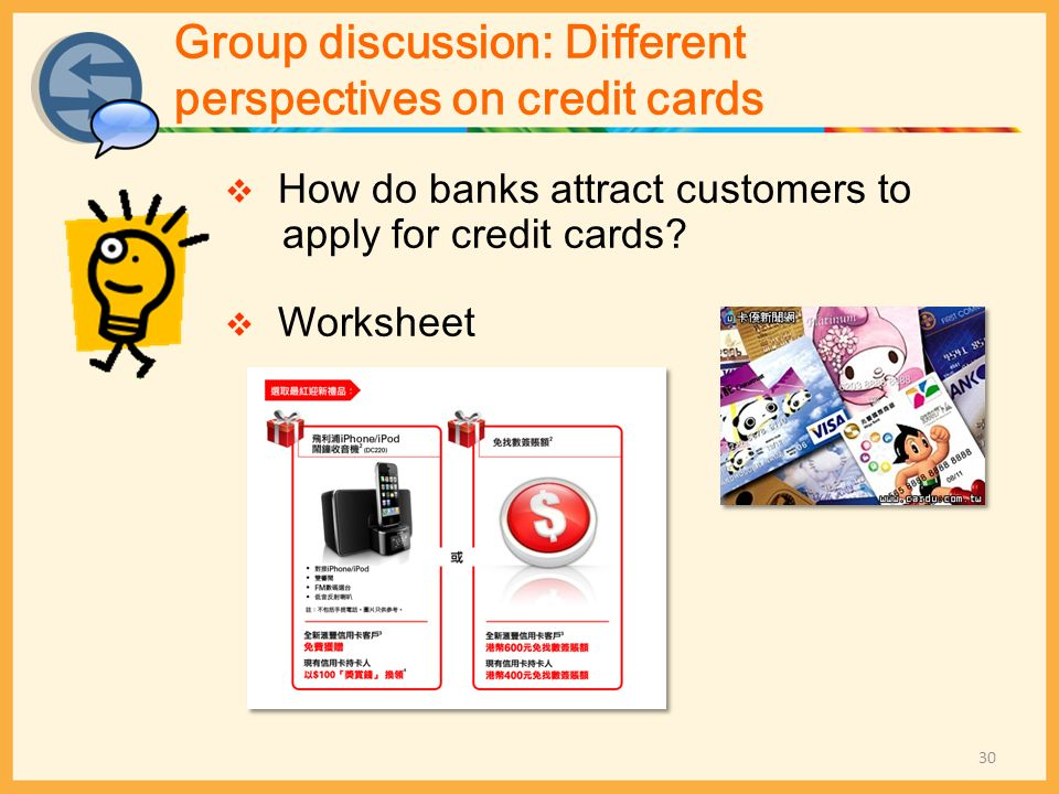 Group discussion: Different perspectives on credit cards