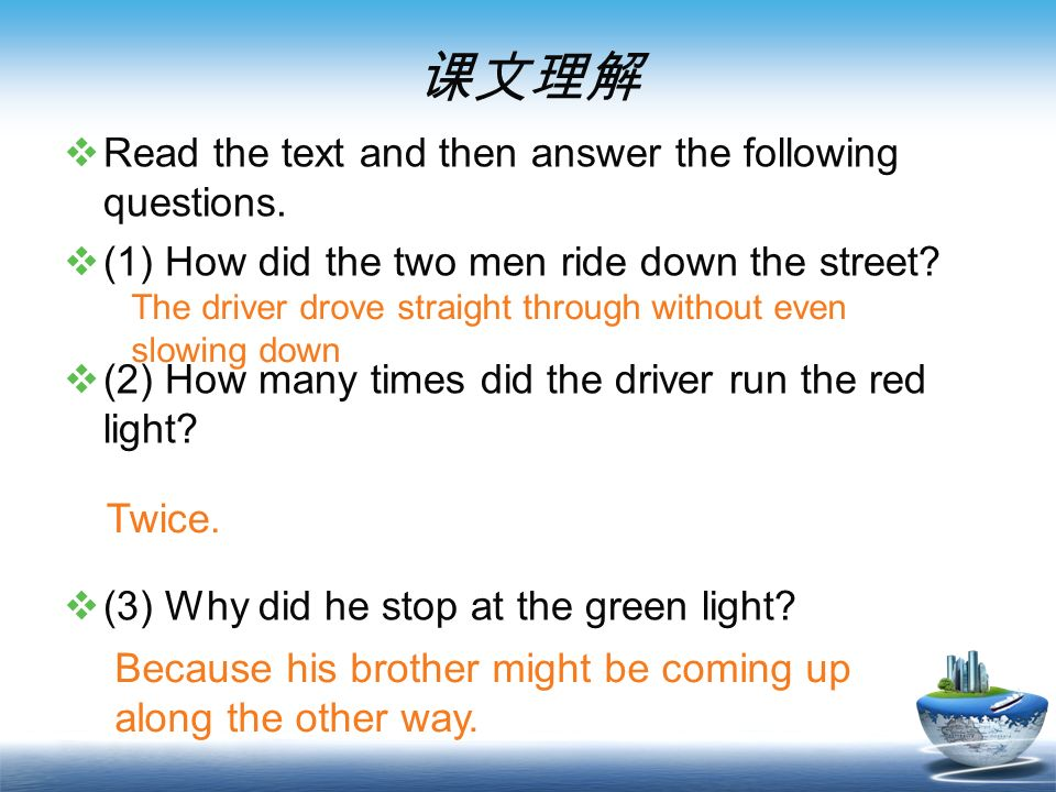 课文理解 Read the text and then answer the following questions.