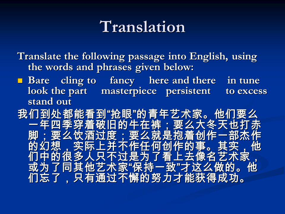 Translation Translate the following passage into English, using the words and phrases given below: