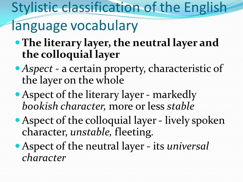 Stylistic classification of the English language vocabulary