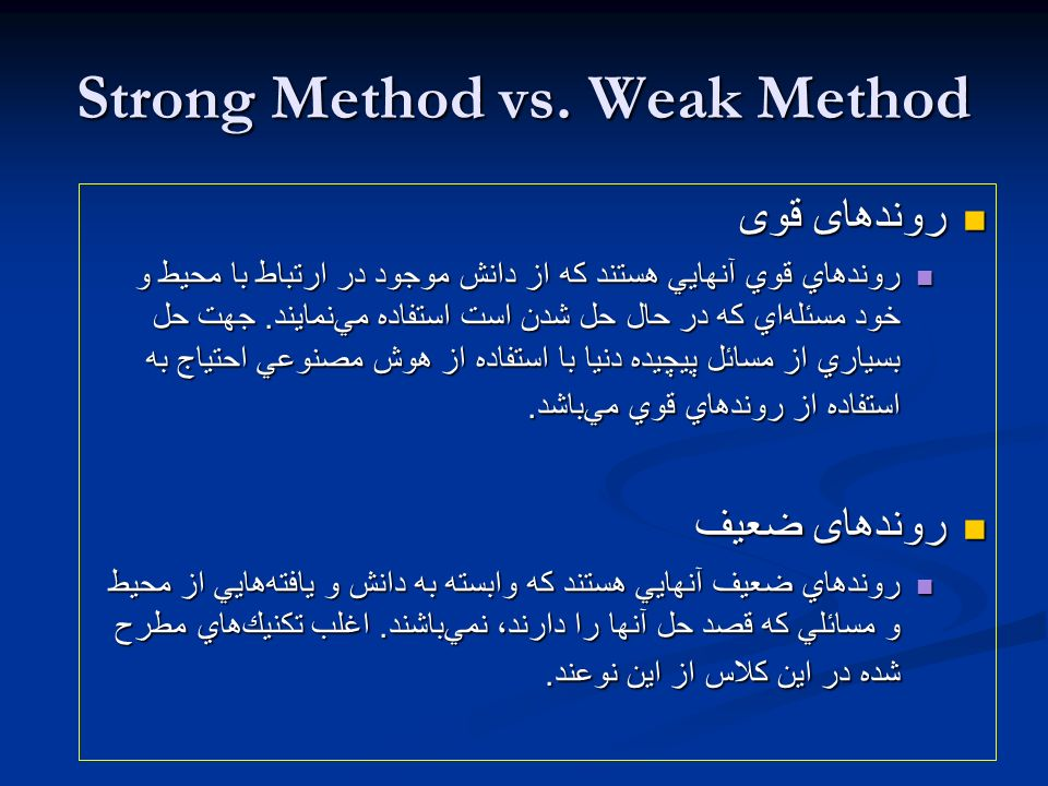 Strong Method vs. Weak Method