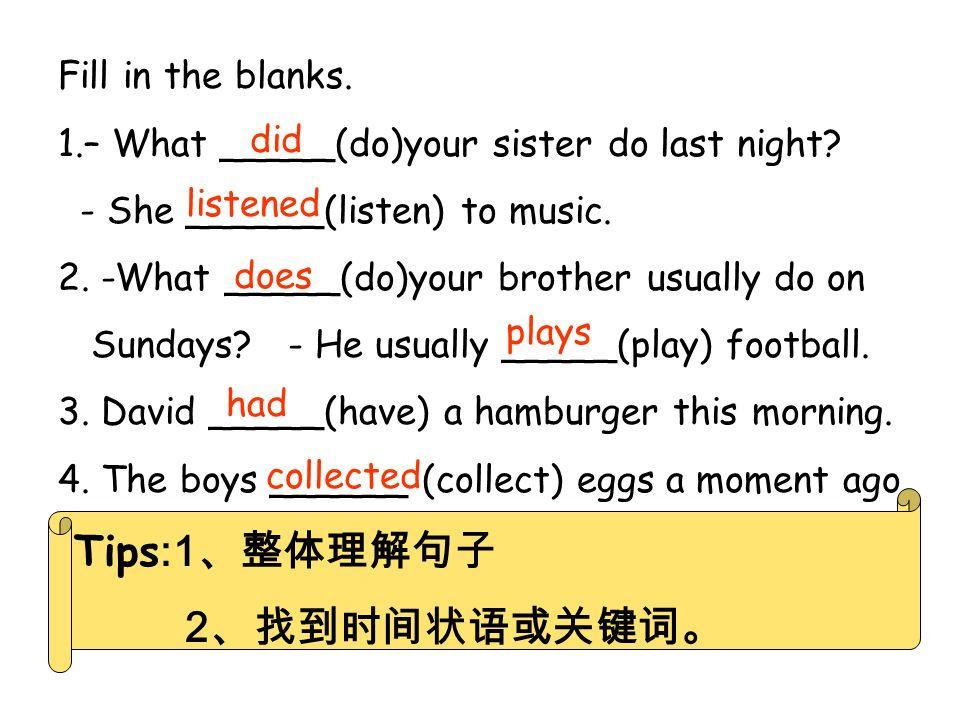 Tips:1、整体理解句子 2、找到时间状语或关键词。 Fill in the blanks.