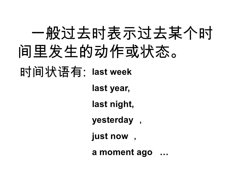 时间状语有: last week last year, last night, yesterday , just now ,