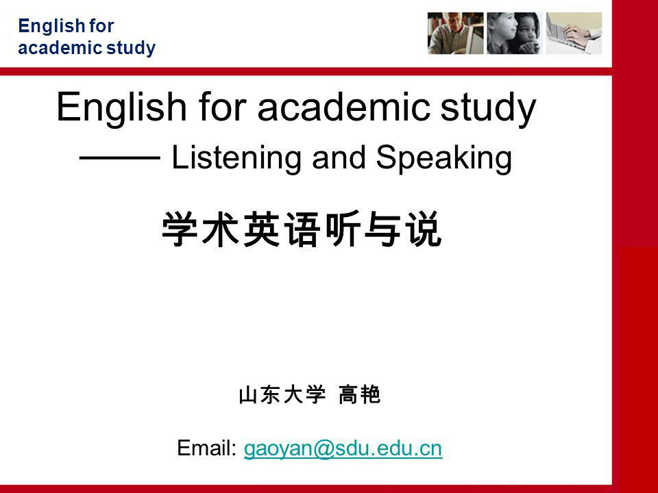 English for academic study —— Listening and Speaking