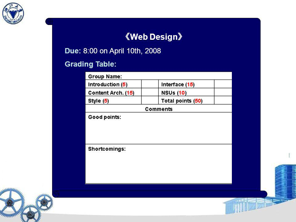 《Web Design》 Due: 8:00 on April 10th, 2008 Grading Table:
