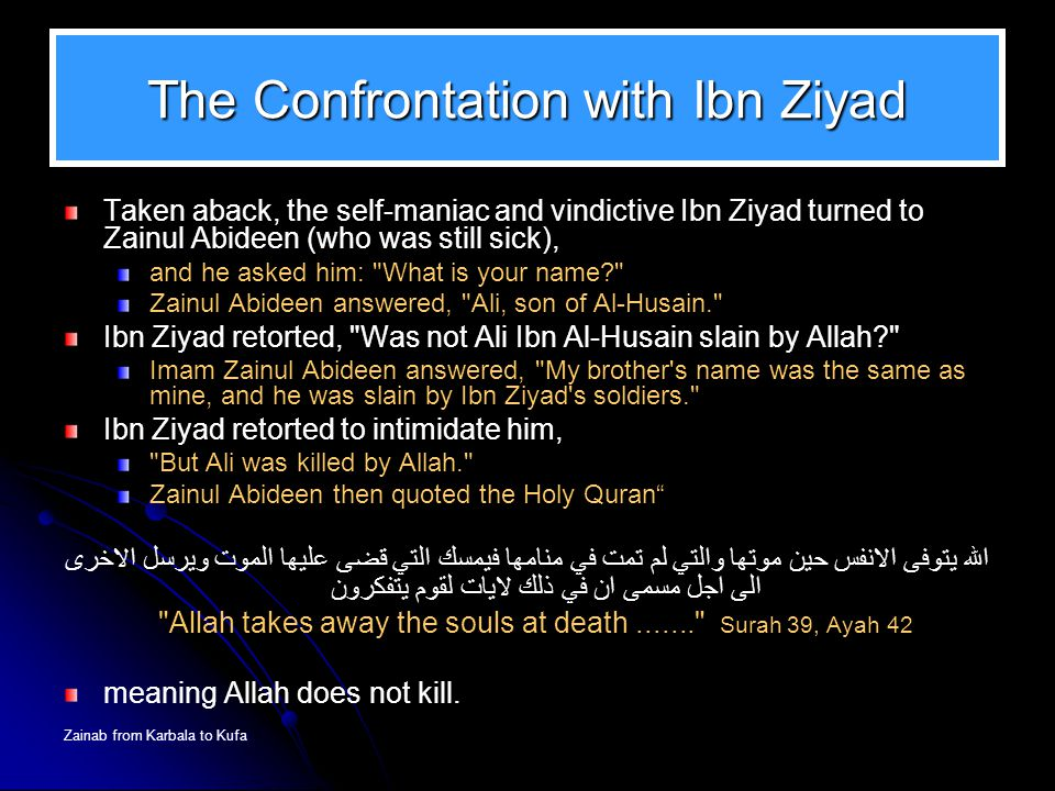 The Confrontation with Ibn Ziyad