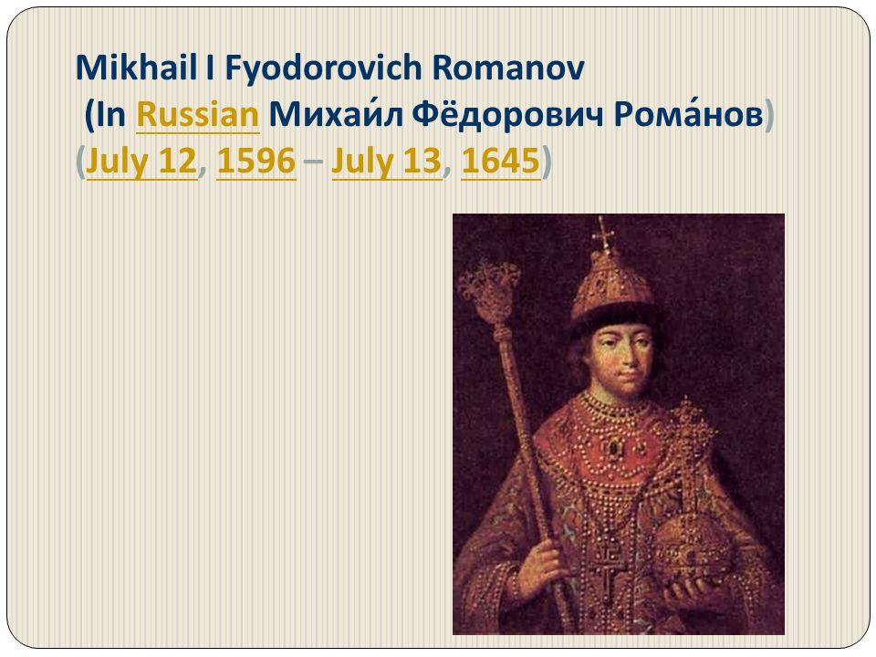 Mikhail I Fyodorovich Romanov (In Russian Михаи́л Фёдорович Рома́нов)