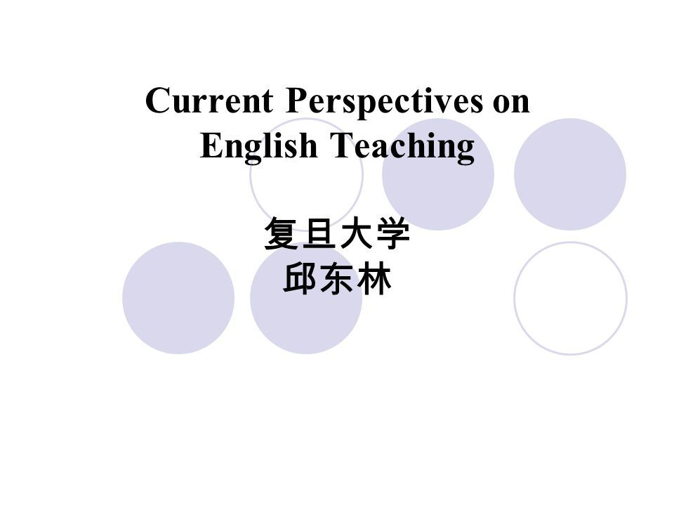 Current Perspectives on English Teaching 复旦大学 邱东林