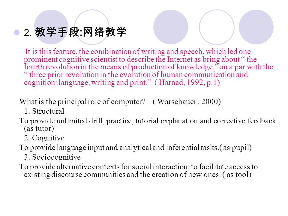 2. 教学手段:网络教学