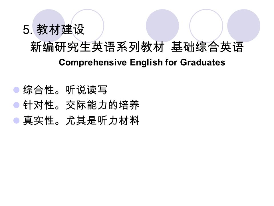Comprehensive English for Graduates