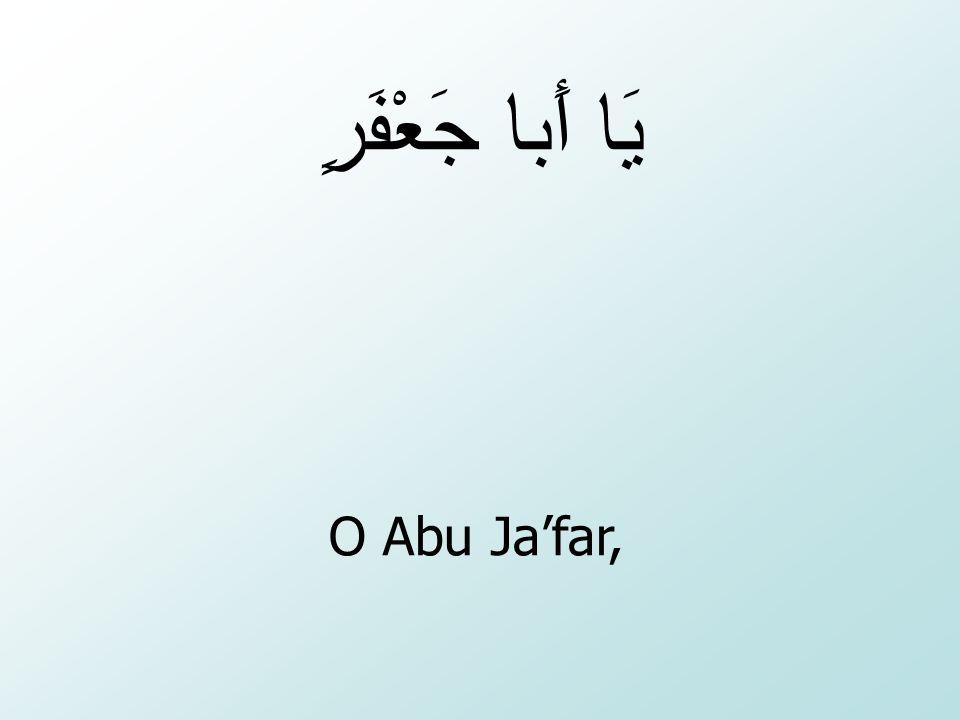 يَا أَبا جَعْفَرٍ O Abu Ja'far,