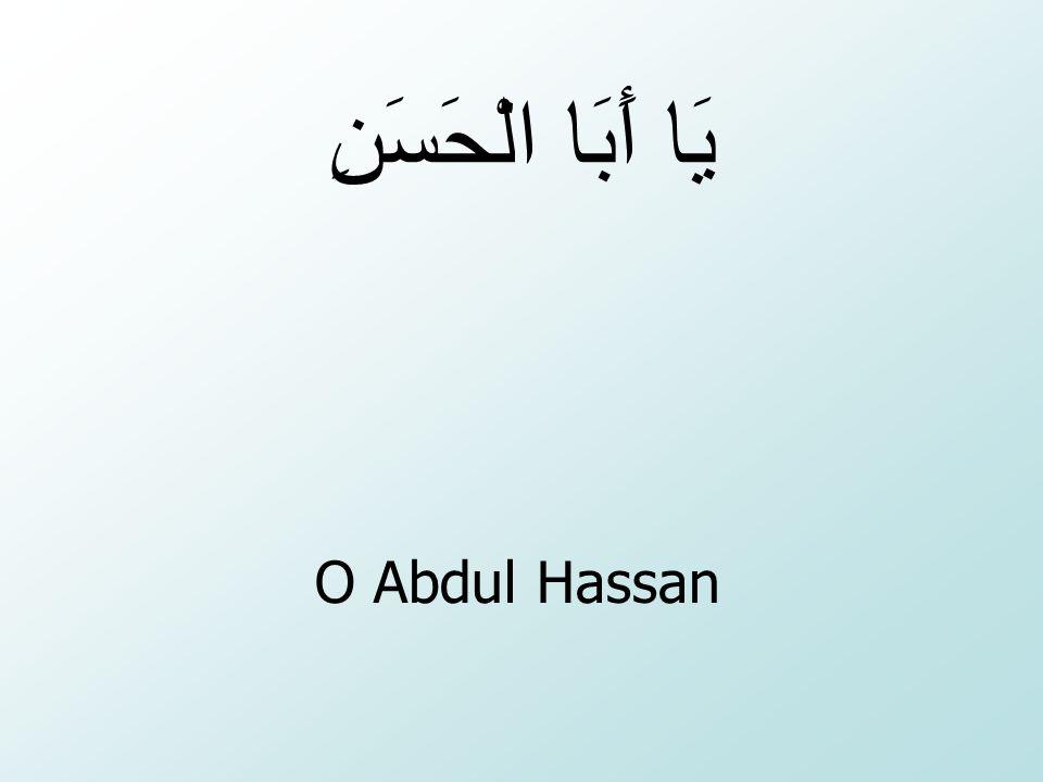 يَا أَبَا الْحَسَنِ O Abdul Hassan