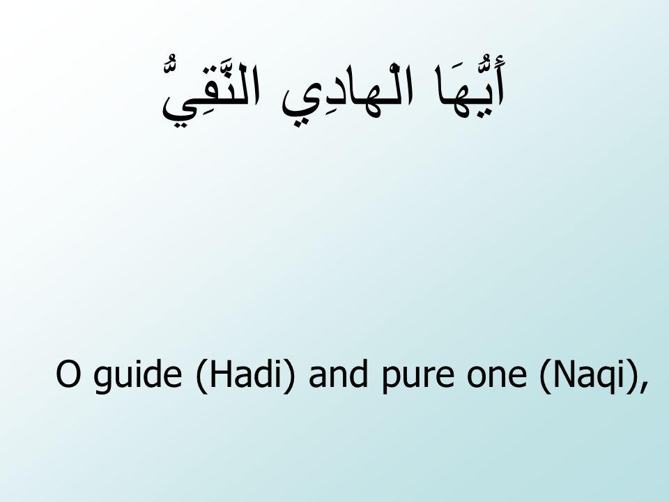 O guide (Hadi) and pure one (Naqi),