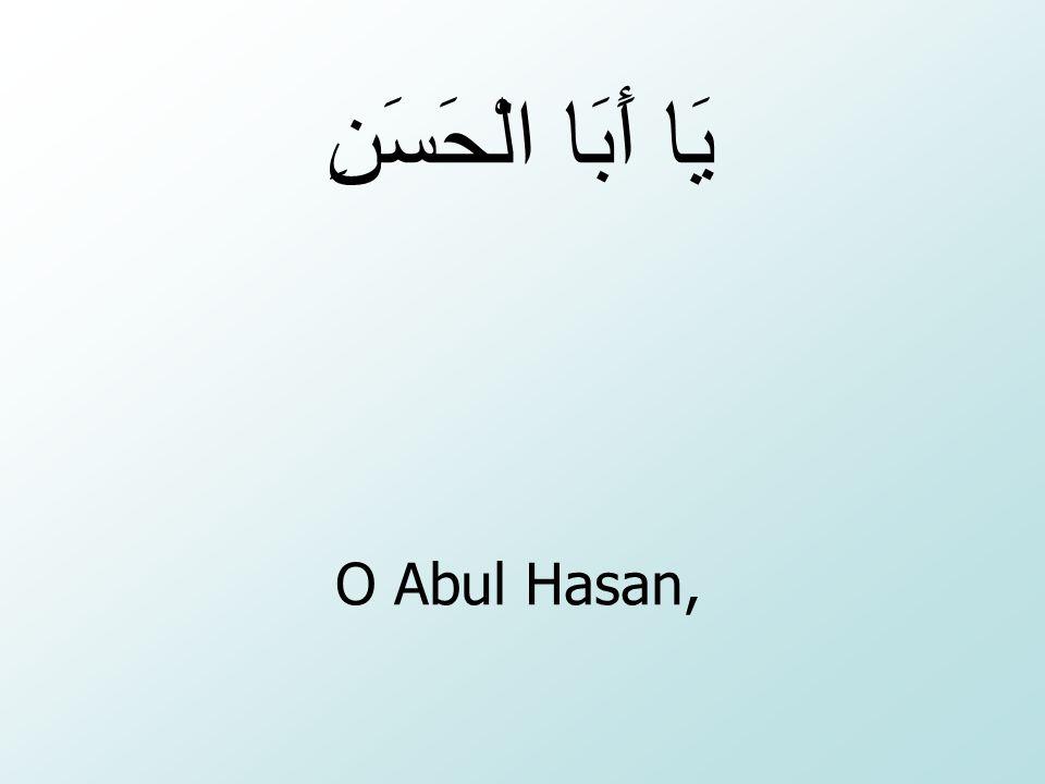 يَا أَبَا الْحَسَنِ O Abul Hasan,