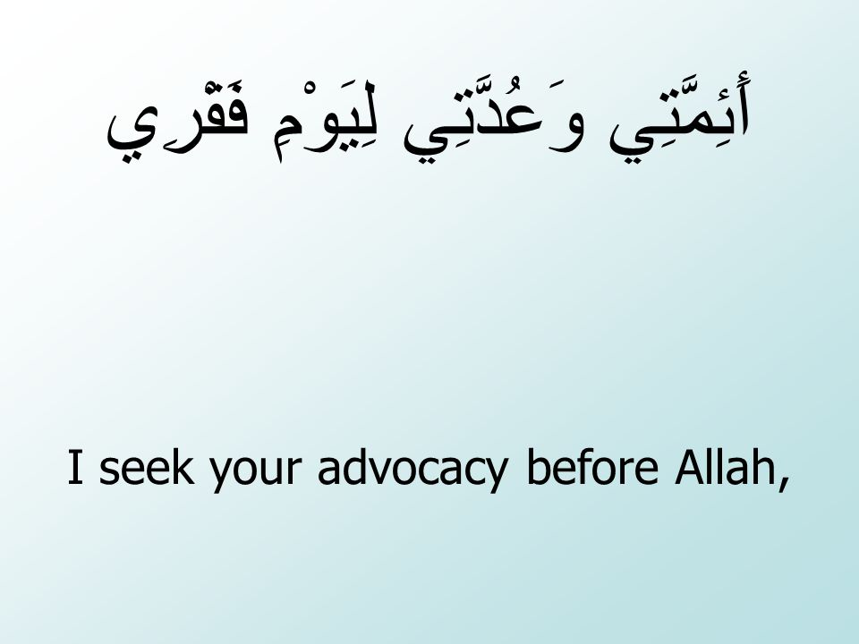I seek your advocacy before Allah,