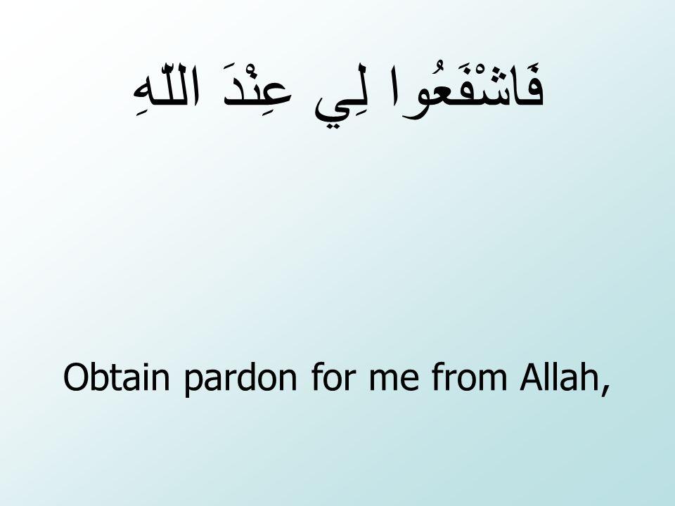 Obtain pardon for me from Allah,