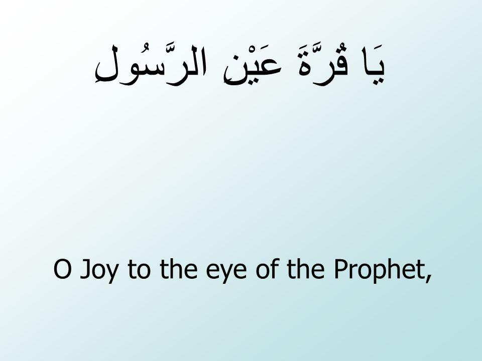 O Joy to the eye of the Prophet,