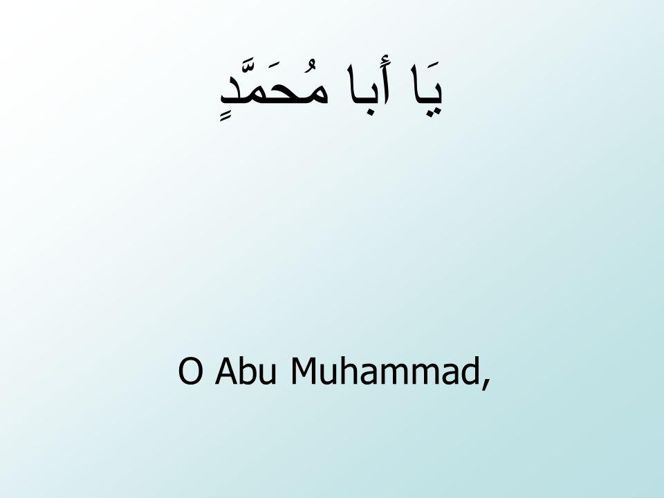 يَا أَبا مُحَمَّدٍ O Abu Muhammad,