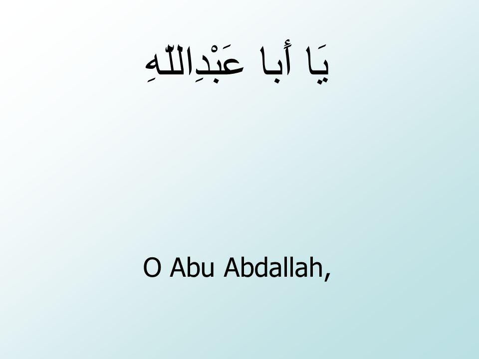 يَا أَبا عَبْدِاللّهِ O Abu Abdallah,