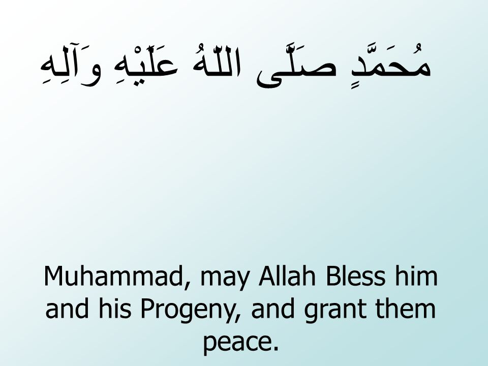 Muhammad, may Allah Bless him and his Progeny, and grant them peace.