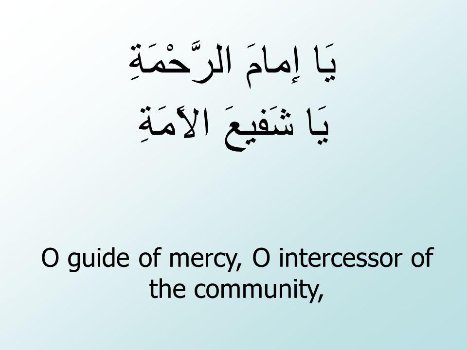 O guide of mercy, O intercessor of the community,