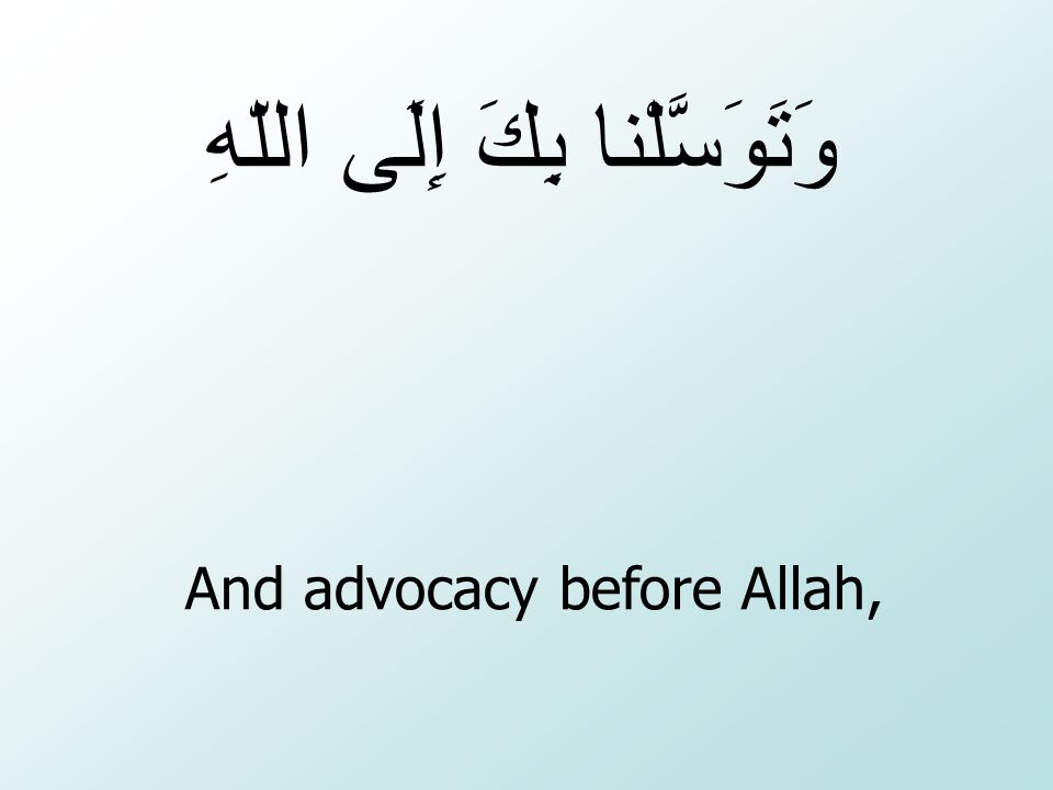 And advocacy before Allah,