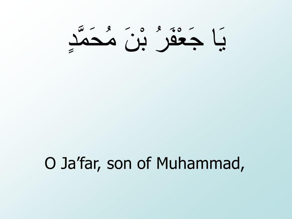 O Ja'far, son of Muhammad,
