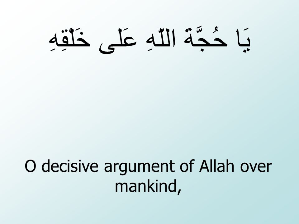 O decisive argument of Allah over mankind,