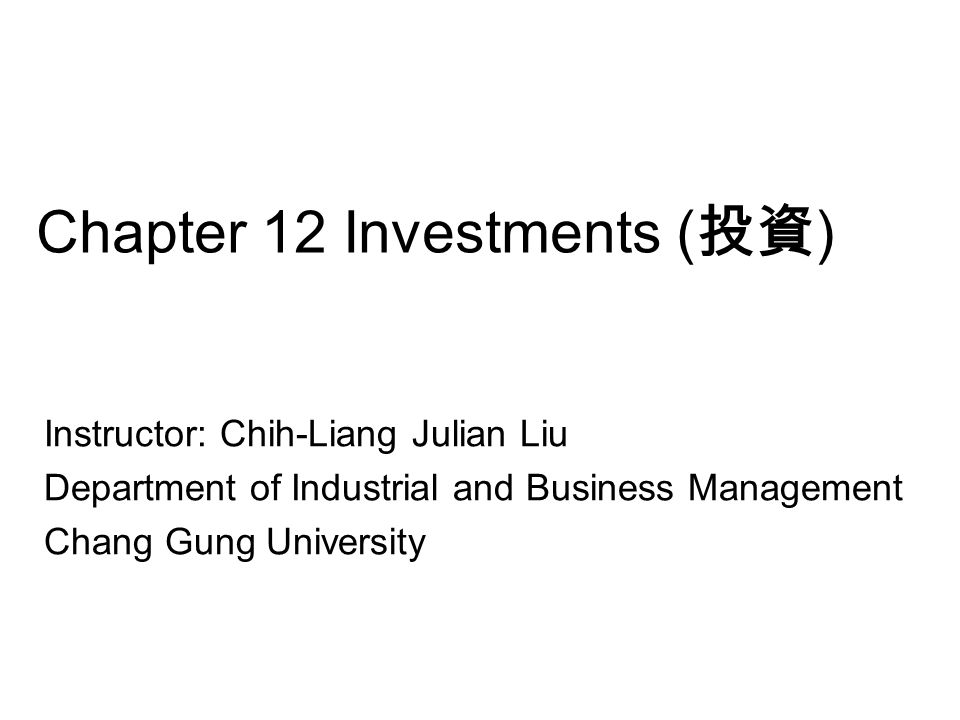 Chapter 12 Investments (投資)