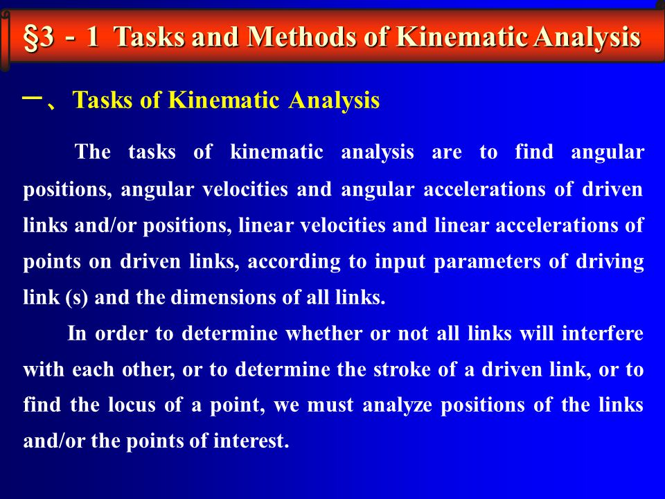 §3-1 Tasks and Methods of Kinematic Analysis