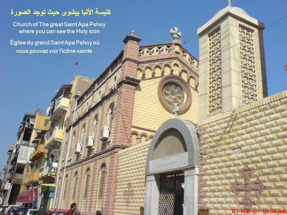 كنيسة الأنبا بيشوى حيث توجد الصورة
