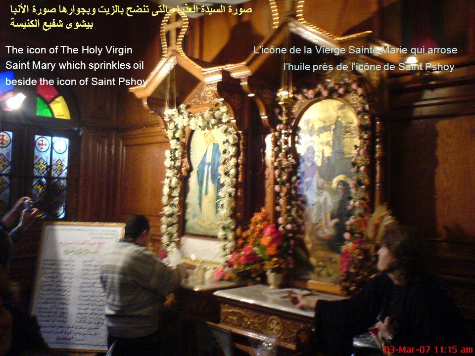 صورة السيدة العذراء التى تنضح بالزيت وبجوارها صورة الأنبا بيشوى شفيع الكنيسة