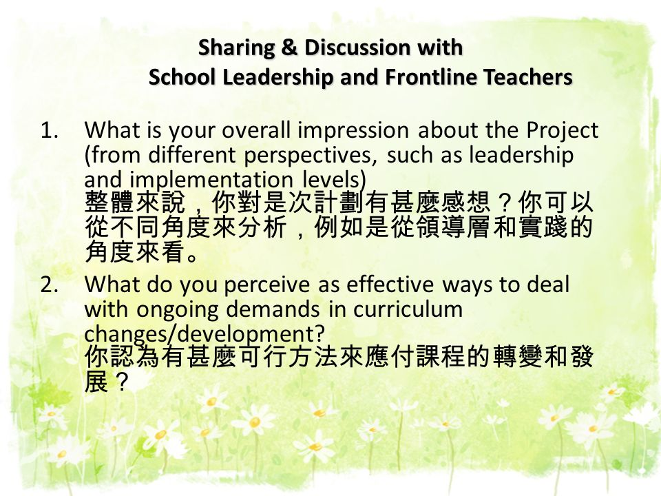 Sharing & Discussion with School Leadership and Frontline Teachers