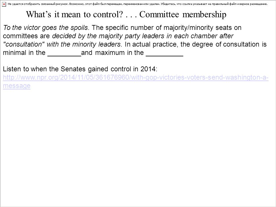 What's it mean to control . . . Committee membership