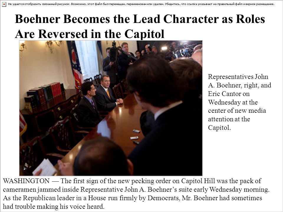 Boehner Becomes the Lead Character as Roles Are Reversed in the Capitol