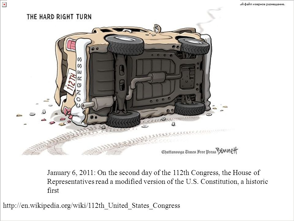 January 6, 2011: On the second day of the 112th Congress, the House of Representatives read a modified version of the U.S. Constitution, a historic first