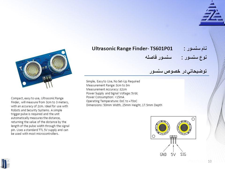 Ultrasonic Range Finder- TS601P01 نام سنسور :