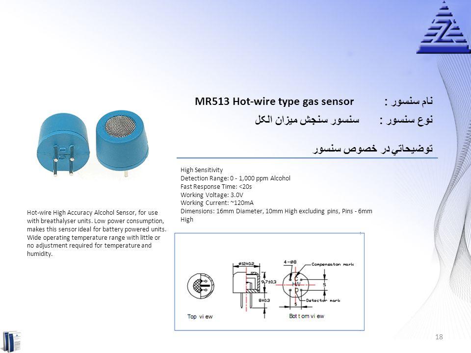 MR513 Hot-wire type gas sensor نام سنسور :