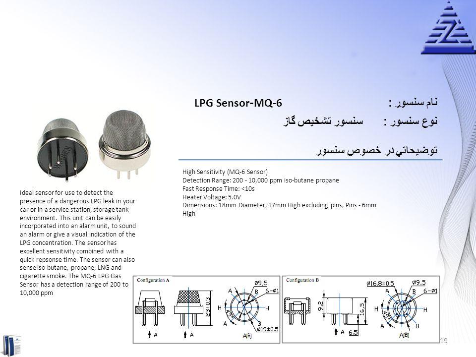 LPG Sensor-MQ-6 نام سنسور : سنسور تشخيص گاز نوع سنسور :