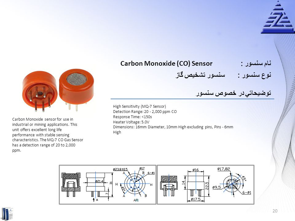 Carbon Monoxide (CO) Sensor نام سنسور :