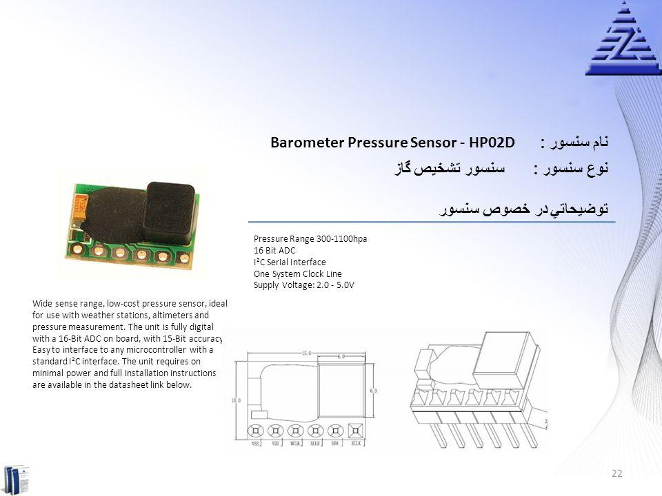 Barometer Pressure Sensor - HP02D نام سنسور :