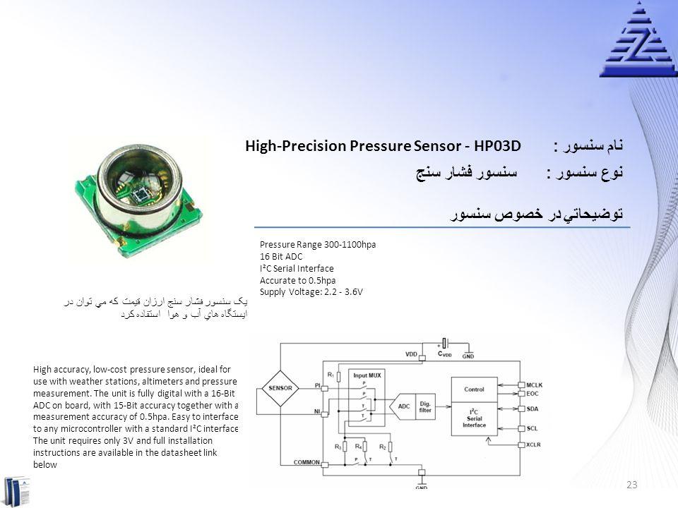 High-Precision Pressure Sensor - HP03D نام سنسور :
