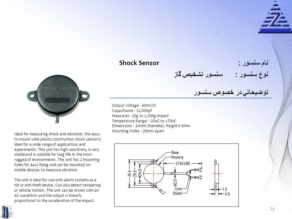 Shock Sensor نام سنسور : سنسور تشخيص گاز نوع سنسور :
